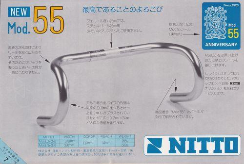 nitto55nc787